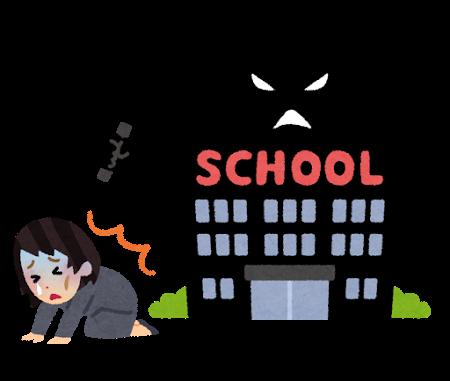 闇を抱える教育現場