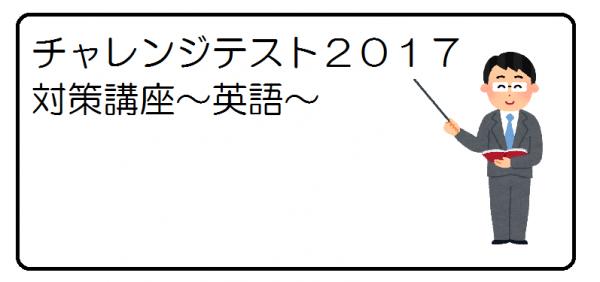 中学2年生チャレンジテスト対策2017~英語編~
